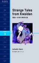 Strange Tales from Kwaidan 怪談ー日本の奇妙な話