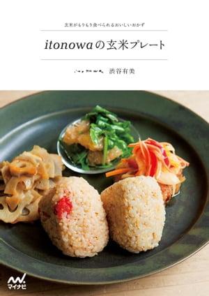 itonowaの玄米プレート 玄米がもりもり食べられるおいしいおかず【電子書籍】[ 渋谷 有美 ]