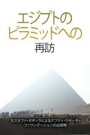 エジプトの ピラミッドへの 再訪