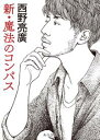 新・魔法のコンパス【電子書籍】[ 西野 亮廣 ]