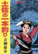 土佐の一本釣り(12)