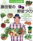 藤田智の こだわりの野菜づくり 〜地方野菜・変わり種に挑戦!