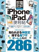 晋遊舎ムック 便利帖シリーズ016 iPhone&iPadの便利帖