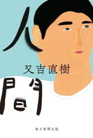 人間【電子書籍】[ 又吉直樹 ]