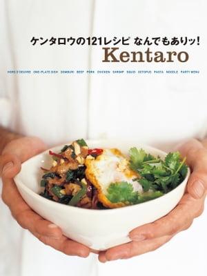 ケンタロウの121レシピなんでもありッ!【電子書籍】[ ケンタロウ ]