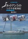 ヨットアン5 つぶやき航海記 1【電子書籍】[ 駒井俊之 ]