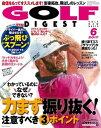 ゴルフダイジェスト 2017年6月号【電子書籍】