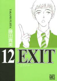 EXIT〜エグジット〜 (12)【電子書籍】[ 藤田貴美 ]