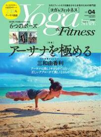 Fight&Life(ファイト&ライフ) 2019年6月号増刊 Yoga&Fitness Vol.04【電子書籍】
