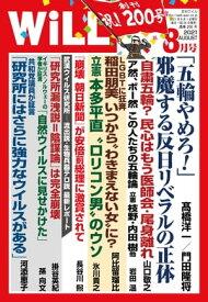 月刊WiLL 2021年 8月号【電子書籍】[ ワック ]