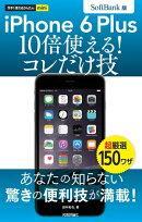 今すぐ使えるかんたんmini iPhone 6 Plus 10倍使える ! コレだけ技 SoftBank版