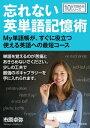 忘れない英単語記憶術 -My単語帳が、すぐに役立つ使える英語への最短コース-【電子書籍】[ 市原卓弥 ]