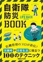 自衛隊防災BOOK【電子書籍】[ 自衛隊 ]