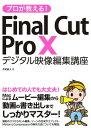 プロが教える!Final Cut Pro X デジタル映像 編集講座【電子書籍】[ 月足直人 ]