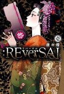 :REverSAL/ 1