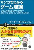マンガでわかるゲーム理論