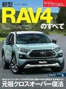 ニューモデル速報 第583弾 新型RAV4のすべて【電子書籍】[ 三栄書房 ]