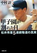 甲子園が割れた日ー松井秀喜5連続敬遠の真実ー(新潮文庫)