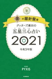 ゲッターズ飯田の五星三心占い金の羅針盤座2021【電子書籍】[ ゲッターズ飯田 ]