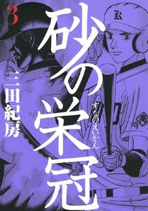 砂の栄冠3巻【電子書籍】[ 三田紀房 ]