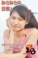 【古着系アイドル18(Ichi-Hachi)】みさみさの日常♪〜田仲美里 1st電子書籍写真集〜