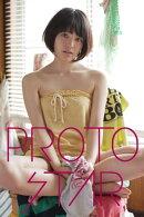 【お試し版】PROTO STAR 夏居瑠奈 vol.1