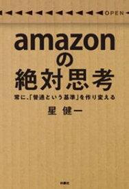 amazonの絶対思考 常に、「普通という基準」を作り変える【電子書籍】[ 星健一 ]