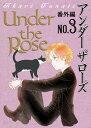 Under the Rose 番外編 No.3【電子書籍】[ 船戸明里 ]