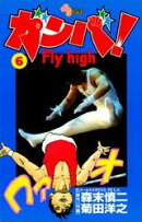 ガンバ!Fly high(6)