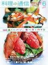 料理通信 2013年6月号2013年6月号【電子書籍】