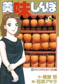 美味しんぼ(84)【電子書籍】[ 雁屋哲 ]
