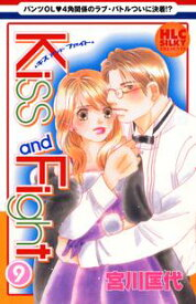 Kiss and Fight9【電子書籍】[ 宮川匡代 ]