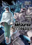 機動戦士ガンダム MSV-R 宇宙世紀英雄伝説 虹霓のシン・マツナガ(9)