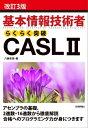 [改訂3版]基本情報技術者らくらく突破CASL II【電子書籍】[ 八鍬幸信 ]