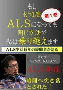 ALSをしなやかに生きるGシリーズ1