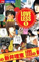 LOVELESS(ラブリス)(1)