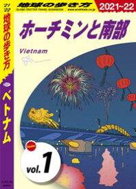 地球の歩き方 D21 ベトナム 2021-2022 【分冊】 1 ホーチミンと南部【電子書籍】[ 地球の歩き方編集室 ]