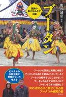 ブータン 国民の幸せをめざす王国