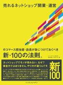 【立ち読み版】売れるネットショップ開業・運営 eコマース担当者・店長が身につけておくべき新・100の法則。