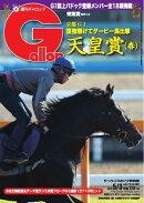 週刊Gallop 2015年5月3日号