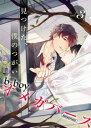 b-boyオメガバース vol.3【電子書籍】[ 市梨きみ ]