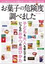 お菓子の危険度調べました三才ムック vol.736【電子書籍】[ 渡辺雄ニ ]