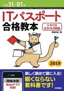 平成31/01年 ITパスポート合格教本