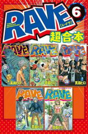 RAVE 超合本版(6)【電子書籍】[ 真島ヒロ ]
