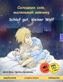 Солодких снів, маленький вовчикy – Schlaf gut, kleiner Wolf (українськ…