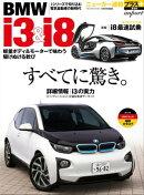 ニューカー速報プラス 第8弾 BMW i3 & i8