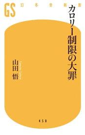 カロリー制限の大罪【電子書籍】[ 山田悟 ]