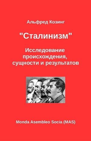 """""""Сталинизм""""Исследование происхождения, сущности и результатов【電子書籍】[ Альфред Козинг ]"""