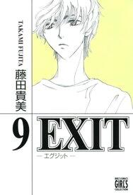EXIT〜エグジット〜 (9)【電子書籍】[ 藤田貴美 ]