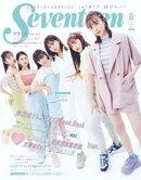 Seventeen 2021年8月号【無料試し読み版】